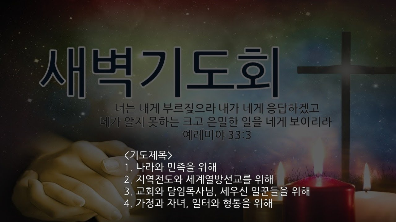 2020.07.11 포도원교회 실시간 새벽기도회