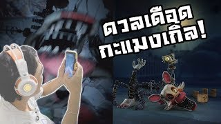 Five Nights At Freddy's AR:-ผมนี่ยืนเล่นเลย! เริ่มคล่องและการดวลกับแมงเกิ้ล!
