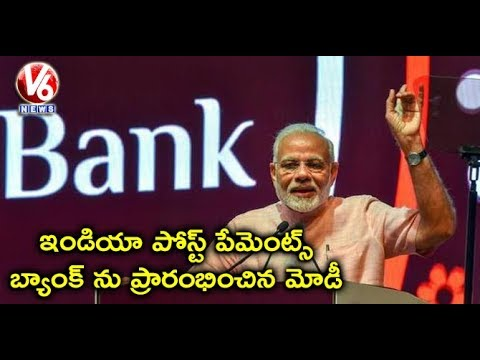 PM Modi Launches India Post Payments Bank In New Delhi | V6 News