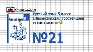 Задание № 21 — Русский язык 5 класс (Ладыженская, Тростенцова)