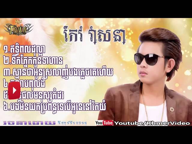 Keo Veasna New Song 2016  ?????????????,Ert Thipol Dolla Keo Veasna Nonstop Song