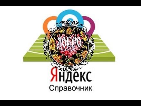 Курс SEO: как продвинуть сайт в Яндекс и Google