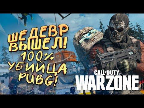 100% УБИЙЦА PUBG ВЫШЕЛ! - МОЯ ПЕРВАЯ ДОРОГА В ТОП! - ШЕДЕВР - Call Of Duty: Warzone
