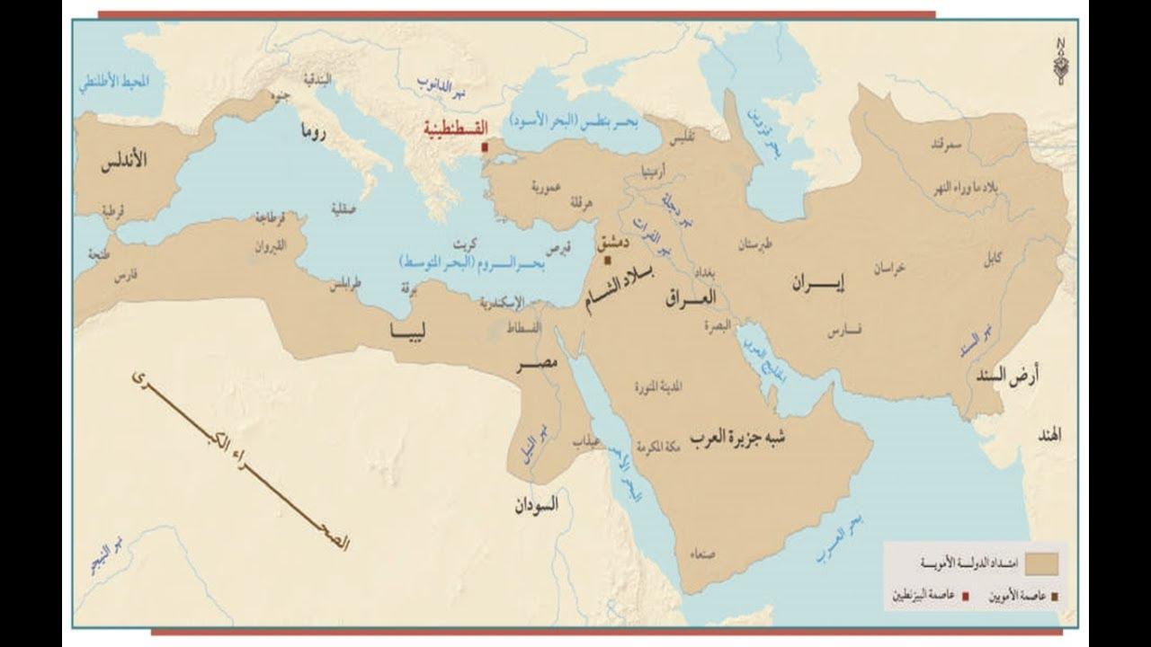 الدولة الأموية امتداد الدولة الأموية وجهودها في نشر الإسلام الدرس الثاني Youtube