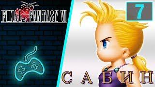 Final Fantasy VI - Прохождение. Часть 7: Восхождение на гору Кольтс. Сабин и Варгас