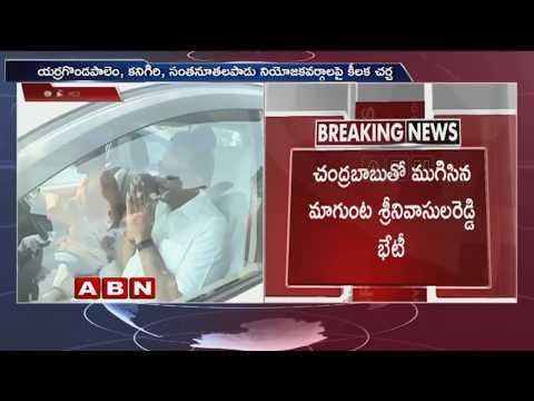 Magunta Srinivasulu Reddy meets CM Chandrababu in Amaravati | ABN Telugu