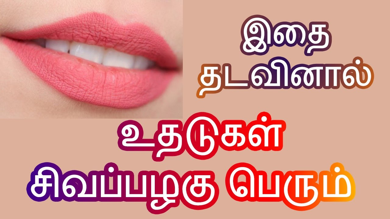 உதடுகள் சிகப்பாக |DIY Lips peel off How to get pink lips ...