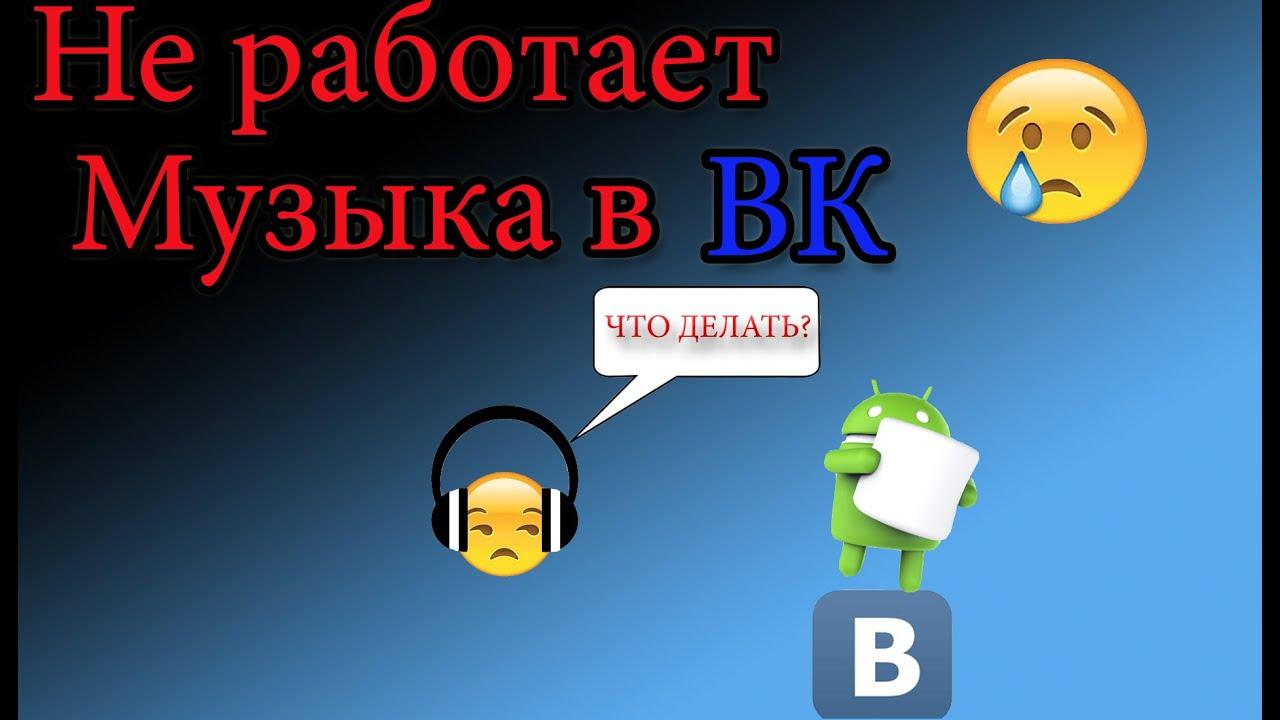 Как скачать музыку вконтакте на телефон (android, apple, ios.