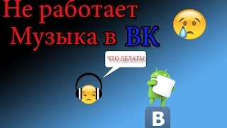 Не работает музыка в ВК что делать?(https://trashbox.ru/link/vkontakte-android - версии вк на выбор. Что делать если не работает музыка в вк, в видео описано несколь..., 2016-08-20T22:26:42.000Z)