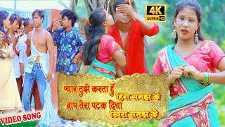 बाप तेरा पटक दिया खीरा समझ के | Best Nagpuri Song 2020 | Superhit Nagpuri Comedy Video | Suraj Mahli