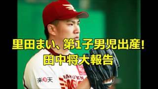 里田まい、第1子男児出産! 田中将大が報告 動画で解説をしています!