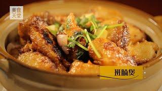 名廚羅子昭斑腩煲烹飪【美食天堂 CiCi's Food Paradise】