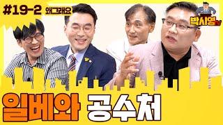 [왜그래요] 일베와 공수처 (feat. 김남국, 황희두)
