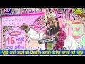 Zainul Abedin Kanpuri Part 1 16 September 2017 Kanpur HD India