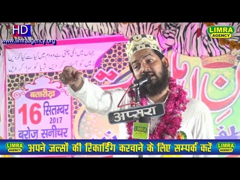 Zainul Abedin Kanpuri Part 1 16 September 2017 Kanpur HD India
