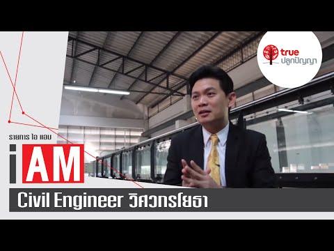 I AM CIVIL ENGINEER : วิศกรโยธา