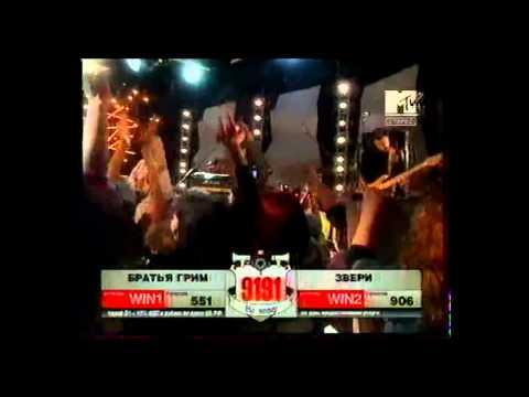 Звери - С добрым утром (MTV Полный контакт, 2005)