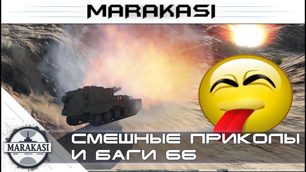 Download Смешные приколы World of Tanks баги, чито выстрелы, вбр wot no comments