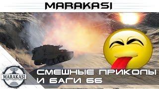Смешные приколы World of Tanks баги, чито выстрелы, вбр wot no comments
