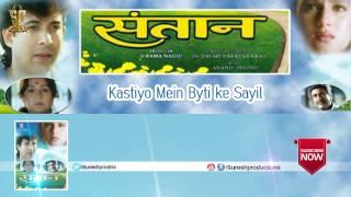 Kastiyo Mein Byti ke Sayil  | Jukebox | Santhan | Jetendra,Moushumi Chatarji
