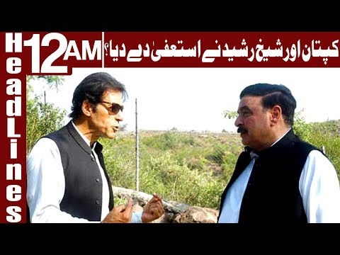Sheikh Rasheed announces to resign from National Assembly - Headlines 12 AM - 18 Jan 2018 - Express