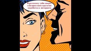 30 000 Рублей За 3 МИНУТЫ Работы БОТА Секретный Заработок Файлообменник  Накрутка Скачек