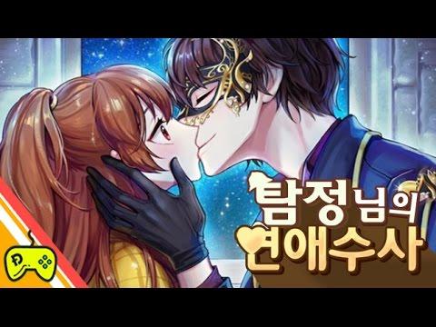 탐정님의 연애수사 [키스 도둑을 잡아라!] 모바일 노벨게임 실황 (7day Game) BJ도로시