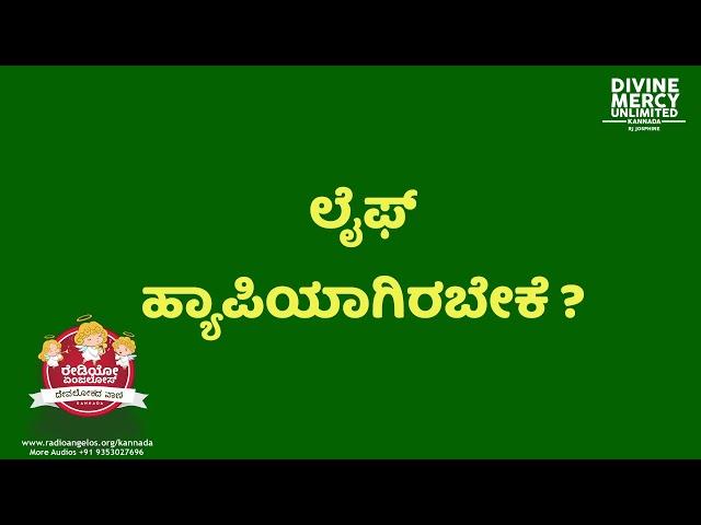 ಲೈಫ್ ಹ್ಯಾಪಿಯಾಗಿರಬೇಕೆ ? |  Radio angelos Kannada | RJ Josphine