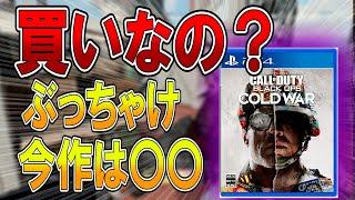 【BOCW】コールド・ウォーは`買い`なのか???  【ななか】
