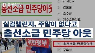 실검 챌린지, 주말이 없다고 / 총선소급 민주당아웃 [공병호TV]