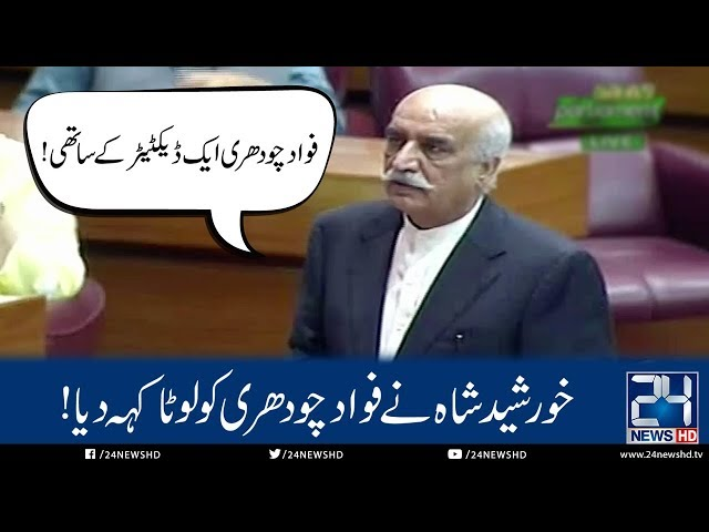 Khursheed Shah Makes Fun of