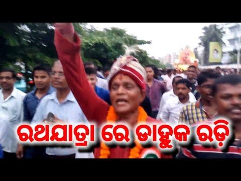 Dahuka - Ratha Yatra 2017 - Utkal Sanskrutika Samaj, Vizag