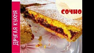 КАК ПРИГОТОВИТЬ ОЧЕНЬ ВКУСНЫЙ ПИРОГ С ВИШНЕЙ 🍒 Cherry Pie Recipe🍒