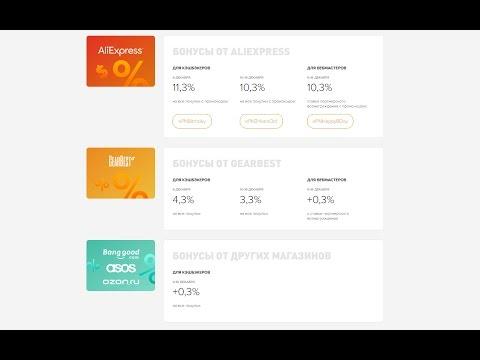 Максимальный кешбек с Aliexpress до 22,6 % (двойной кешбек) Акция!