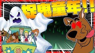 捉鬼童年!!! 潛水服水鬼?!!! ➤ 恐怖遊戲 ❥ Scooby Horror: Remastered!