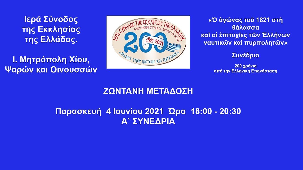 Ι. Μητρόπολη Χίου - Επιστημονικό Συνέδριο - 4-6-2021