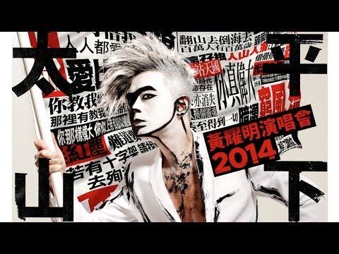 黃耀明 Anthony Wong - 太平山下 (歌詞版) [Official] [官方]