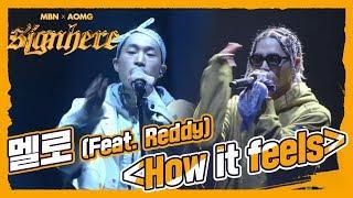 [멜로 Vs 우디 고차일드] 멜로 'How it feels' (Feat. Reddy, Prod. 코드 쿤스트), 이 집안싸움... 나 멜로가 끝내러 왔소이다...