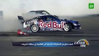 احمد دحام - مشواره في رياضة الدريفت