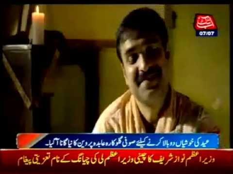 Abida Parveen's Latest Song Noor e Elahi Gone Hit