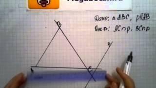 Номер 199 Геометрия 7 9 класс Атанасян