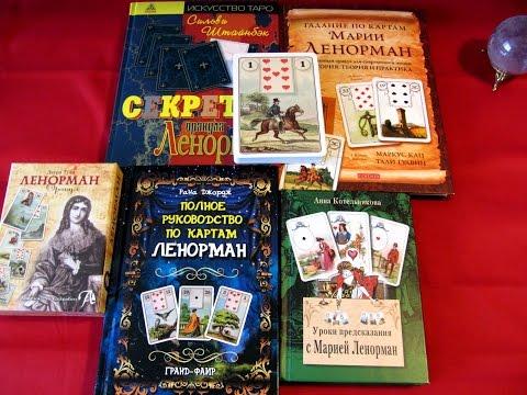 Обзор книг для самостоятельного изучения оракула Ленорман