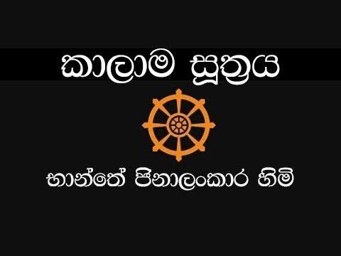 Kalama Suthraya | Bhanthe Jinalankara
