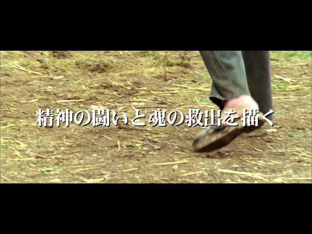 映画『魔弾の射手』予告編