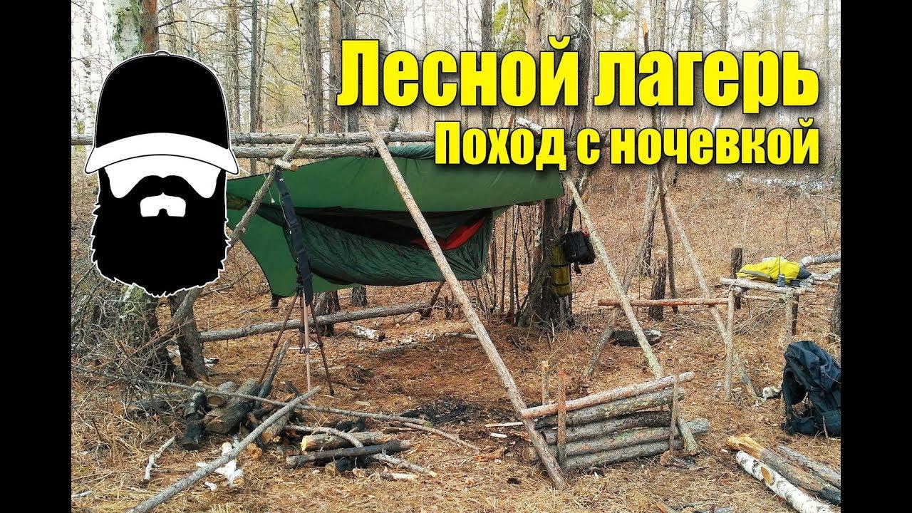 Лесной лагерь. Стройка / КУКРИ вместо топора / Одиночный поход в лес с ночевкой / Весенний лес