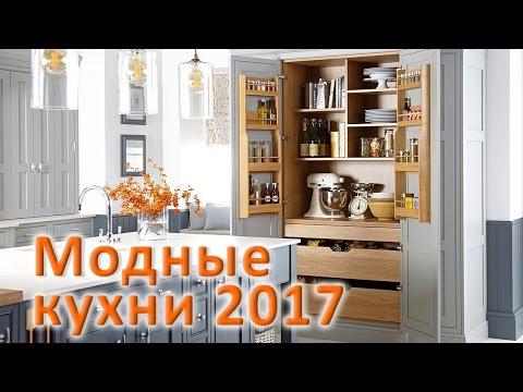 Модные кухни 2017. Современная кухонная мебель