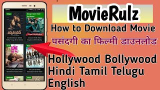 Movierulz 2020: How to Download watch online latest New Telugu Movies free without downloading app