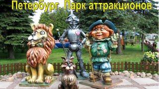 VLOG: ПЕТЕРБУРГ. Парк аттракционов