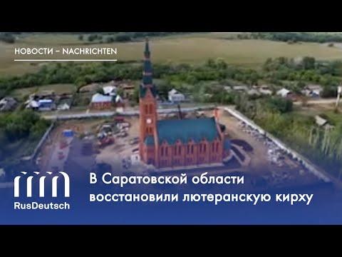 В Саратовской области восстановили лютеранскую кирху