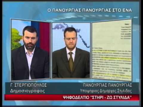 enatv 16 05 2014 deltio ΠΑΝΟΥΡΓΙΑΣ ΠΑΝΟΥΡΓΙΑΣ